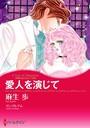 愛人ヒロインセット vol.10