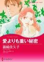 漫画家 篠崎佳久子 セット vol.4