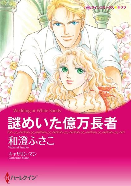 漫画家 和澄ふさこ セット vol.1