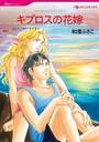 漫画家 和澄ふさこ セット vol.2