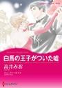 ピュアロマンスセット vol.3