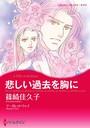 漫画家 篠崎佳久子 セット vol.5