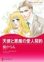 漫画家 檀からんセット vol.3