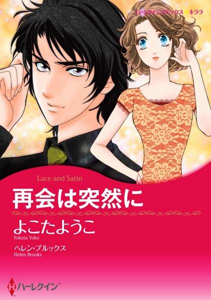 シングルファーザーとの恋セット vol.1