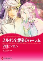 ハーレムテーマセット vol.1