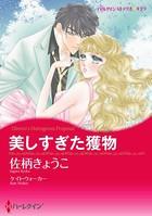 便宜結婚セット vol.7