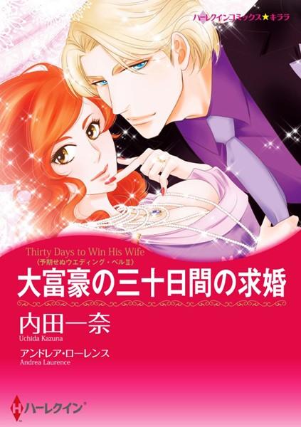 アラサー女子の恋愛事情 セット vol.4