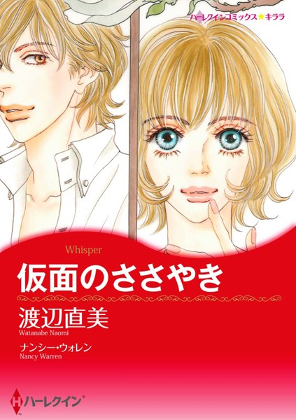 漫画家 渡辺直美 セット vol.1