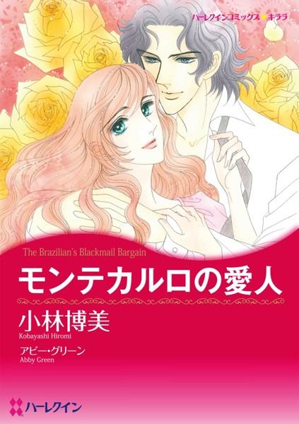 漫画家 小林博美 セット vol.3