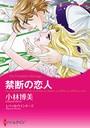 漫画家 小林博美 セット vol.4
