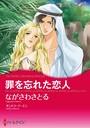 密林で絶対絶命の恋 セット vol.2
