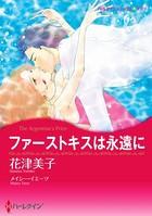 漫画家 花津美子 セット vol.3