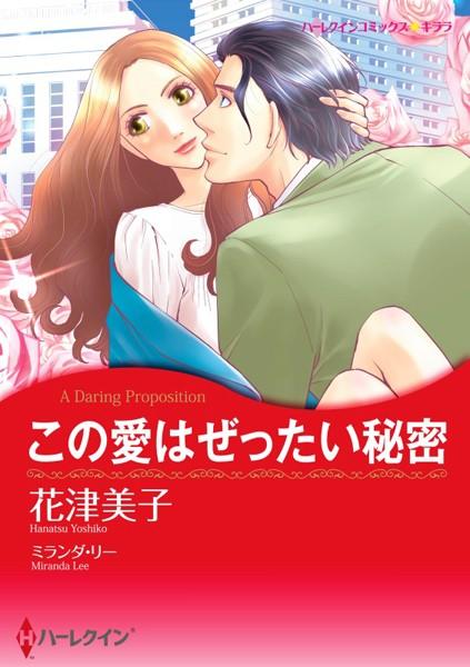 漫画家 花津美子 セット vol.4