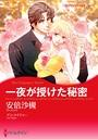 一夜の情事テーマセット vol.7