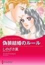偽装結婚 テーマセット vol.1