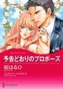 夫の親友との恋 テーマセット vol.1