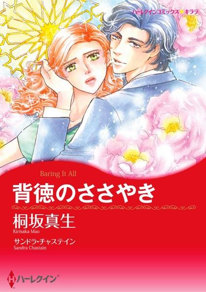 不動産王の恋 セット vol.1
