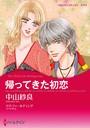 初恋セット vol.5