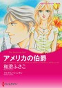 パーティーで出会う恋 セレクション vol.3