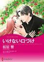 留学先での恋セット vol.1