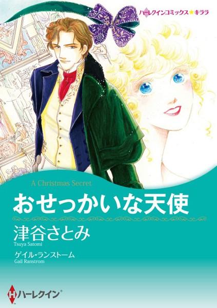 秘密の恋 セット vol.1