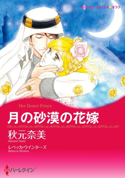 秘密の恋 セット vol.2