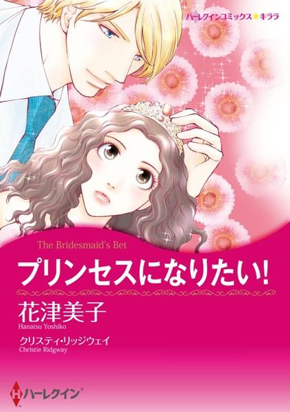 賭けられたロマンス セット vol.1