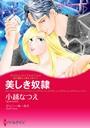 賭けられたロマンス セット vol.3