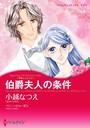 貴族ヒーローセット vol.6