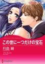漫画家 月島綾 セット vol.2