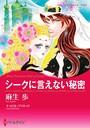 芽吹く恋〜初恋と再会〜 テーマセット vol.4