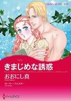 漫画家 おおにし 真 セット vol.2