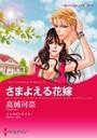 禁断・背徳の恋 セレクション vol.1