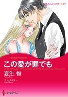 禁断・背徳の恋 セレクション