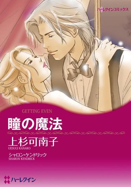 俺様ヒーローセット vol.5