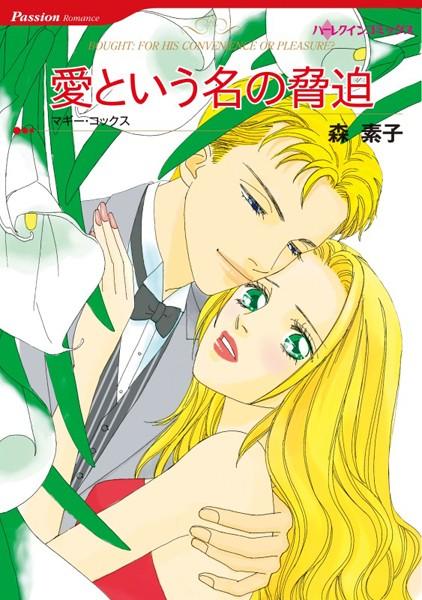 逃げられない恋 セット vol.1