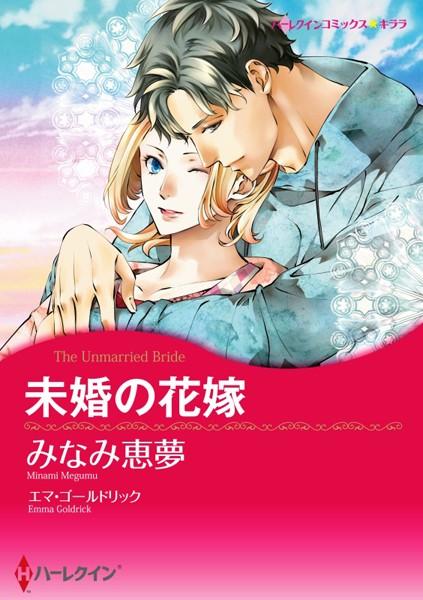 未婚のヒロイン セット vol.1