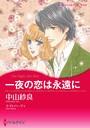 一夜の恋テーマセット vol.4