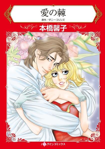 夫の親友との恋 テーマセット vol.3