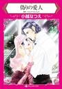 仕組まれた恋 セレクション vol.1