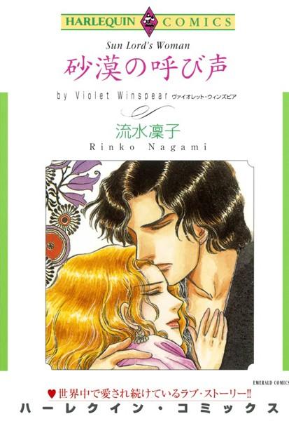 恋はシークと テーマセット vol.15