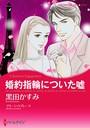 漫画家 黒田かすみ セット vol.3