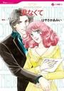 漫画家 はやさかあみい セット vol.3