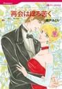 漫画家 瀬戸 みどり セット vol.3