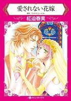 ロマンティック・クリスマス セレクトセット vol.8