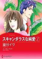 レッスンから始まる恋セレクト セット vol.2