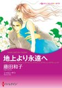 漫画家 宮本果林セット vol.2