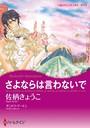 漫画家 立木美和 セット vol.2