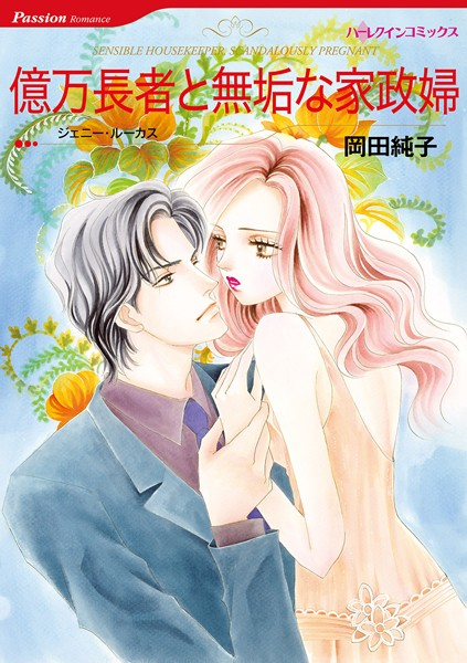 身分違いの恋テーマセット vol.5