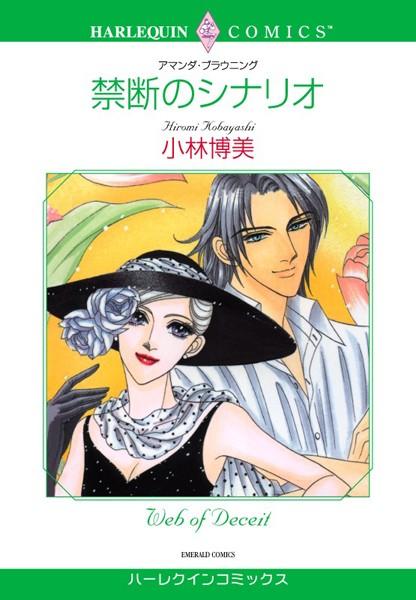 ハーレクインコミックス セット 2016年 vol.1